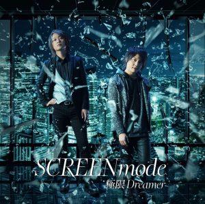 SCREEN mode-kyokugen dreamer