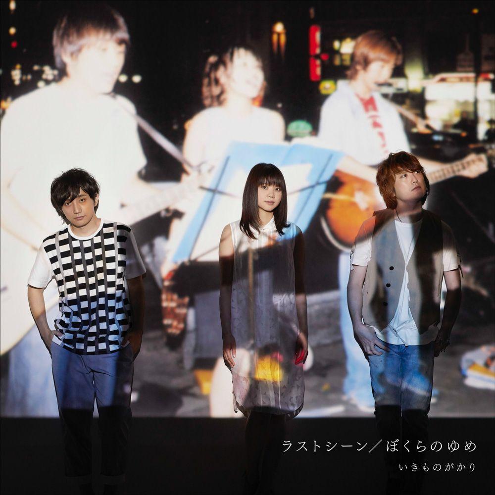 Ikimonogakari - Last Scene~Bokura no Yume~