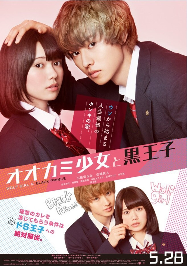 ookami-shoujo-to-kuro-ouji-live-action