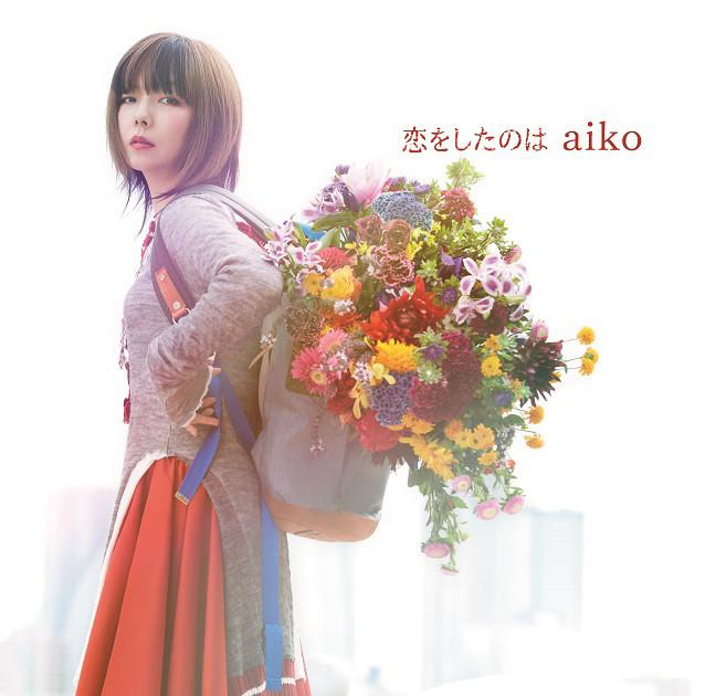 aiko-koi-wo-shita-no-wa